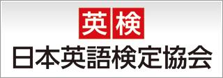 【英検】日本英語検定協会