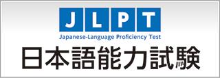 【JLPT】日本語能力試験